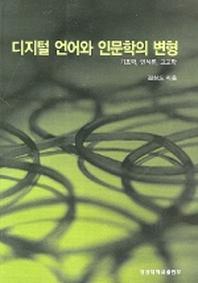 디지털 언어와 인문학의 변형