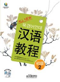 All New 한어교정 초급. 2(북경어언대)