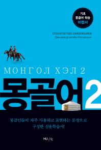 몽골어. 2