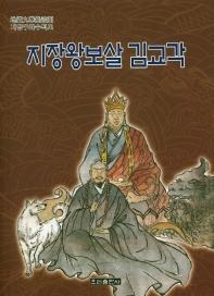 지장왕보살 김교각