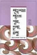 한국어의 텍스트 장르 문체 유형