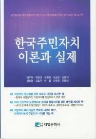 한국주민자치 이론과 실제