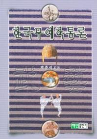 한국 무예학 통론