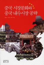중국 시장문화와 중국 내수시장 공략