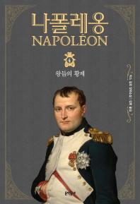 나폴레옹. 4: 왕들의 황제