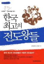 한국 최고의 전도왕들