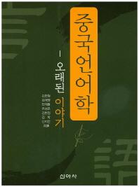 중국언어학