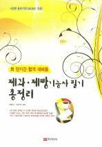 최단기간 합격 대비용 제과 제빵기능사 필기 총정리(2008)
