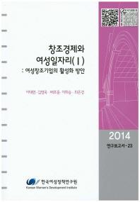 창조경제와 여성일자리(1)