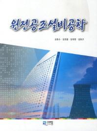 원전공조설비공학