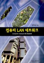 컴퓨터 LAN 네트워크