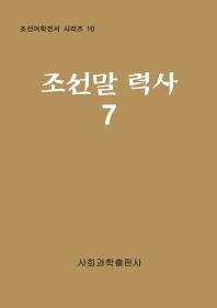 조선말 력사. 7