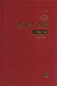 법화경 28품(상)(적문 14품)