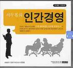 서두칠의 인간경영(CD)