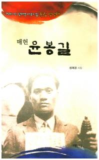 매헌 윤봉길