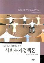 사회정의 실현을 위한 사회복지정책론