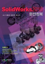 SOLIDWORKS 2010 완전정복