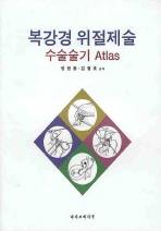 복강경 위절제술: 수술술기 ATLAS