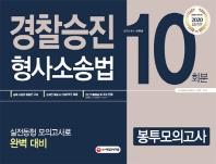 시대에듀 형사소송법 경찰승진 봉투모의고사(2020)
