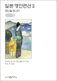 일본 명단편선. 2: 재난을 만나다(큰글씨책)