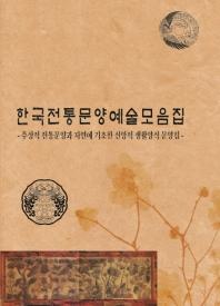 한국전통문양예술모음집. 2: 추상적 전통문양과 자연에 기초한 신앙적 생활양식 문양집