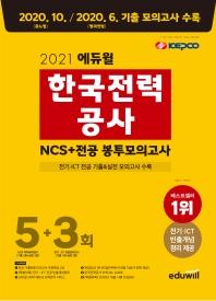에듀윌 한국전력공사 NCS+전공 봉투모의고사 5+3회(2021)