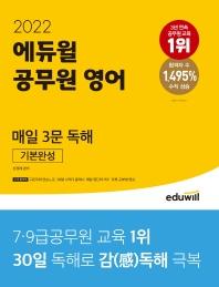 2022 에듀윌 공무원 영어 매일 3문 독해 기본완성