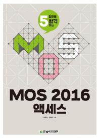 5일만에 합격하는 MOS 2016 액세스