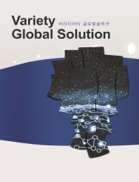 버라이어티 글로벌솔루션
