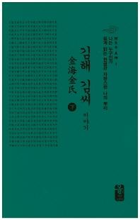 김해 김씨 이야기(하)(소책자)(초록)