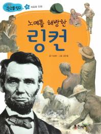 노예를 해방한 링컨