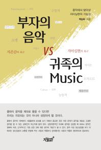부자의 음악 VS 귀족의 Music