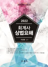 회계사 상법요해(2022)