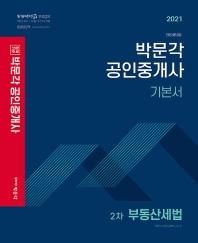 합격기준 박문각 부동산세법 기본서(공인중개사 2차)(2021)