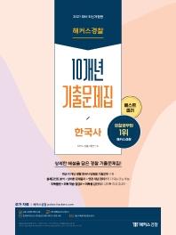 해커스경찰 한국사 10개년 기출문제집(2021)