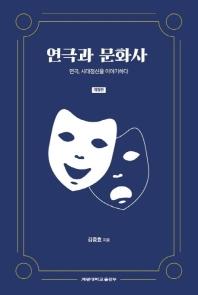연극과 문화사