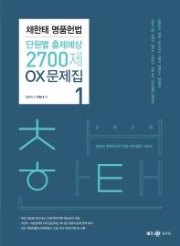 채한태 명품헌법 단원별 출제예상 2700제 OX문제집(2020)