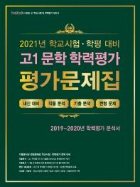 백발백중 고1 문학 학력평가 평가문제집(2021)