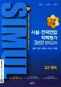 씨뮬 10th 고2 국어 사설 전국연합학력평가 3년간 모의고사(2022)