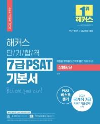 2022 해커스 단기합격 7급 PSAT 기본서 상황판단