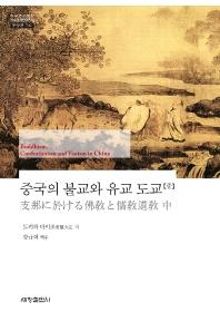 중국의 불교와 유교 도교(중)