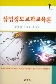 상업정보교과교육론