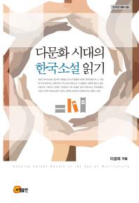 다문화 시대의 한국소설 읽기