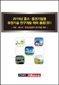2019년 중소 중견기업형 유망기술 연구개발 테마 총람. 4