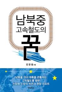 남북중 고속철도의 꿈