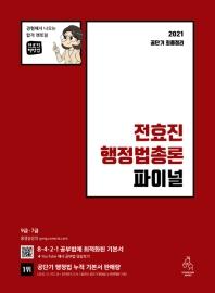 전효진 행정법총론 파이널(2021)