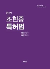 조현중 특허법(2021)