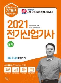 전기산업기사 실기(2021)