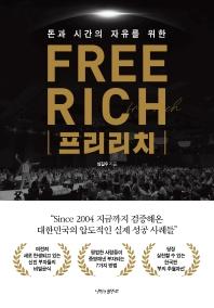 돈과 시간의 자유를 위한 프리리치(Free Rich)