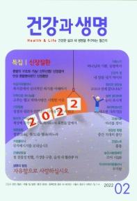 건강과 생명(2021년 2월호)